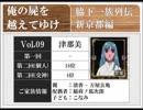 ◆俺の屍を越えてゆけ 実況プレイ◆新京都編 vol.9 : 津那美