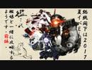 【艦これ】総統閣下は2017夏イベE-7を艦娘と一緒に攻略するようです(前編)