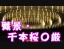 [実況]俺もサーヴァントがほしい![FGO] #ex48 ネロ祭 2017 大嶽丸呪い行