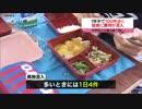 まずい給食異物混入神奈川.mp4