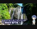 第76位:ひとりでとことこツーリング37 ~霧島市 龍門滝~ thumbnail