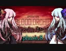【Rainbow Six Siege】 私は武器商人と旅をした phase.8 【VOICEROID実況】