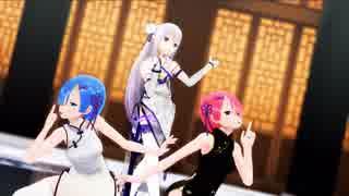 【リゼロMMD】チャイナドレスのエミリア、レムとラムで『桃源恋歌』
