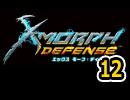 X-Morph:Defenseをいい大人達が本気で遊んでみた。part12