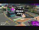 【S+】クソ雑魚スピナー茜のsplatoon2 part4【voiceroid】