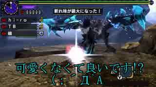 【3BH】バカで変態な3人組みが狩に出てみたXX【真・青電主編】