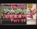 【ゆっくり】ソフィーのアトリエを初見普通プレイ Part59
