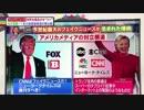 「フェイクニュースのミカタ」 渡邉哲也氏