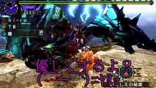 【3BH】バカで変態な3人組みが狩に出てみたXX【真・青電主後編】