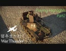 [WarThunder]Playing Highlights Part2