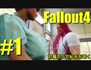 【Fallout4】対魔忍が世紀末を逝く#1【ゆっくり実況】