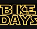 バイクデイズ ep1 納車