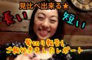 早川亜希動画#444≪髪、切りました!そして、サヨとご飯動画(見辛い部分があります><)≫