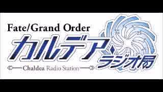 Fate/Grand Order カルデア・ラジオ局(地上波版)20170917#037