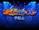 「MJ麻雀 15周年CUP予選A」part5 ウシシ(生放送主)