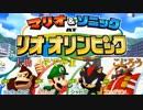 【実況】男達の真剣勝負!マリオ&ソニック リオオリンピック【part1】