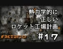 【Factorio】熱力学的に正しいロケット工場計画 #17【ゆっくり実況】