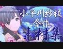 小早川紗枝合作 素材集(名作、小早川紗枝合作弐を見てね!)