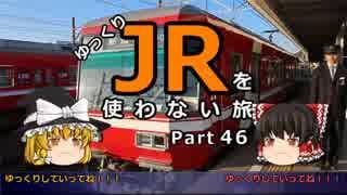 【ゆっくり】 JRを使わない旅 / part 46