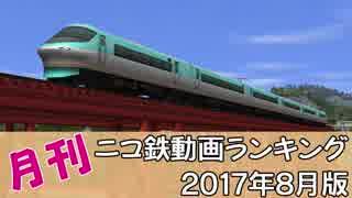 【A列車で行こう】月刊ニコ鉄動画ランキング2017年8月版