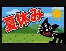 毎日が夏休み男のラジオ!【Part1】