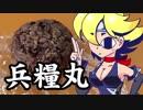 第3位:足軽の気持ちになって兵糧丸を食べてみる【コメ幕府2017】 thumbnail