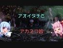 【PS2ゲゲゲの鬼太郎】アオイタチとアカネコ娘Part3【琴葉姉妹実況】