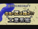 【日刊Minecraft】最強の匠は誰か!?工業系編 機械化第一歩【4人実況】