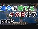 【HoI4】連合に勝てるその日までpart5【ゆっくり&結月ゆかり実況】