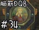 【初見実況】空と海と大地と脳筋と呪われし姫君【DQ8】 part34