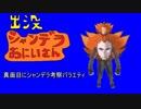 【ポケモンSM】 出没!シャンデラおにいさん! 09 【ゆっくり対戦実況】