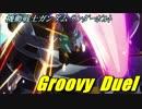 機動戦士ガンダム サンダーボルト Groovy Duel 【 カスタムサントラ 】