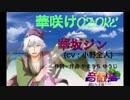 歌 華坂ジン【花咲けODORE】&zerone【ボイスドラマ企画】