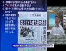 『核ミサイルによる脅しに屈するべきでない①』小野盛司 AJER2017.9.18(5)