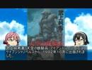 貴方の知らない架空戦記小説13「天空の鉄騎兵」