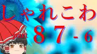 【ゆっくり怪談】洒落怖〚part87-6〛