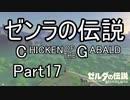 【ゼルダBoW】結月ゆかりのゼンラの伝説 CHECKEN OF THE GABALD【初見】その17