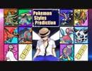 【ポケモンSM】 カネのチカラで勝利を巻き上げるBBL 【VSすとろんぐさん】