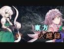 【ダークソウル3】東方火継録 第四話(後編)【ゆっくり実況プレイ】