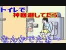 【ドッキリ神回避】トイレで神回避してたら・・・。なんかでたぁ~ vol1