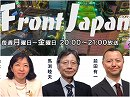 【Front Japan 桜】今、総選挙の何故 / 海