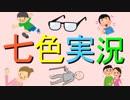 七   色   実   況   動   画