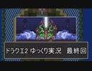 【DQ2】PS4版ドラクエ2を遊ぶ 最終回【ゆっくり実況】