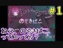 【ぬこしば実況】謎の少女と謎のお屋敷から脱出しよう(part1)