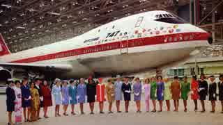 【名旅客機で行こう】B747【前編】