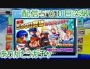 【パワプロ】 配信500日突破ありがとうガチャ 【サクスペ】