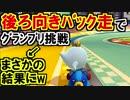 バック走でグランプリ挑戦!マリオカート8DX(224)