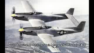 【名でも迷でもない飛行機】P-82/F-82 ツインマスタング