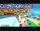 氷の上ショートカットwマリオカート8DX(226)
