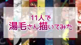 【祝10周年】湯毛さんを描いてみた【11人】
